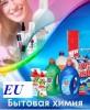Европейская бытовая химия и стиральные порошки недорого