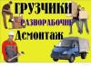 Разнорабочие Копаем Убираем Грузим без выходных