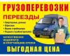 Грузоперевозки Газель 2500 грузчики 1200 Алматы и область