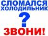Ремонт холодильников на дому в Караганде и городах спутниках!