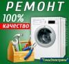 Ремонт аристонов бойлеров стиральных машин всех типов