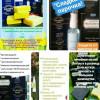 Лечебно-профилактическое мыло