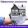 Оформление документации на объект недвижимости.
