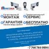 Проектируем, монтируем и обслуживаем системы видеонаблюдения и безопас