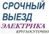 Услуги электрика в шымкенте круглосуточно без выходных Дима