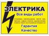 Электрик в Шымкенте Энергетик со стажем более 12 лет аварийный вые