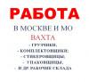 Вахта в Москву