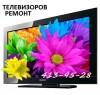 Ремонт телевизоров на дому в Нижнем Новгороде