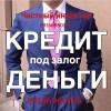 Частный займ под 1-1,5% в Москве и МО