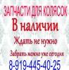 РЕМОНТ КОЛЯСОК в Перми. Запчасти для колясок.
