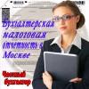 Ищу работу главным бухгалтером в Подмосковье