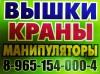 Перевозка грузов МАНИПУЛЯТОРОМ до 25 тонн в ПОДОЛЬСКЕ-КЛИМОВСКЕ