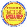 Ищу работу приходящим бухгалтером в Смоленске