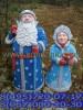 Декоративные новогодние фигуры из стеклопластика «Дед Мороз и Снегуроч