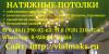 Натяжные потолки в Краснодаре. Продажа. Установка.