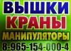 АвтоМанипулятор АвтоВышка АвтоКран для любых работ - на любые сроки