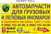 Осуществляем поставки запчастей для грузовых и легковых иномарок