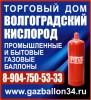 ВОЛГОГРАДСКИЙ КИСЛОРОД ТД, баллоны газовые