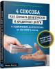 Бесплатная книга, как покупать кредитные долги