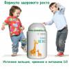 Натуральные витамины Vision Юниор+ Фундамент детского здоровья!