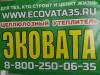 """Готовый бизнес-производство утеплителя """"Эковата"""""""