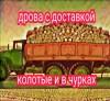 Дрова, Опилки, Щебень, Песок, Отсев, Перегной, Грунт