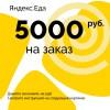 5000 рублей на доставку из любимых ресторанов!