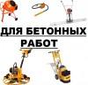 Аренда оборудования для бетонных работ