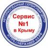 Сервисный центр. Симферополь. Ремонт и обслуживание электроинструмента