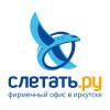 Горящие туры и туры из Иркутска по всем направлениям