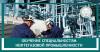 Профессиональное обучение рабочим специальностям нефтегазовой отрасли