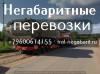 Негабаритные перевозки по РФ, СНГ