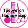 Требуется парикмахер - Универсал