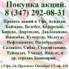 Продать акции в Уфе без налогов. Продажа акций в Уфе, Октябрьском.