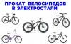 Прокат велосипедов и фэтбайков в Электростали