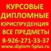Заказать дипломную по праву (юриспруденции) в Москве