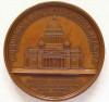 Медаль в память строительства и освящения Исаакиевского собора