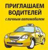 Вакансия водитель такси