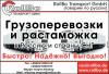 Предлагаю доставку грузов из Европы в Россию, СНГ