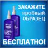 Акриловые (со)полимеры и дисперсии Латакрил®