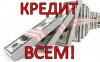 Кредит частный на карту до миллиона рублей