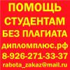 Консультации по учебным работам для студентов в Москве