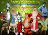 Новогоднее театрализованное представление с ростовыми куклами