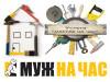 Услуги по ремонту сантехники, электрики, мебели