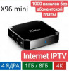 Смарт ТВ бокс приставка X96 mini, 4-ядерная android smart tv box