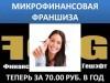 Первая в РФ микрофинансовая франшиза без участия Ваших инвестиций