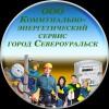 """ООО """"Коммунально-энергетический сервис"""". город Североуральск."""