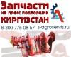 Крючок на вязальный аппарат Киргизстан