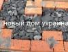 Крошка пеностекла цена Крошка пеностекла Киев Крошка пеностекла купить