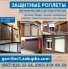 Защитные роллеты. Изготовление и установка в Харькове